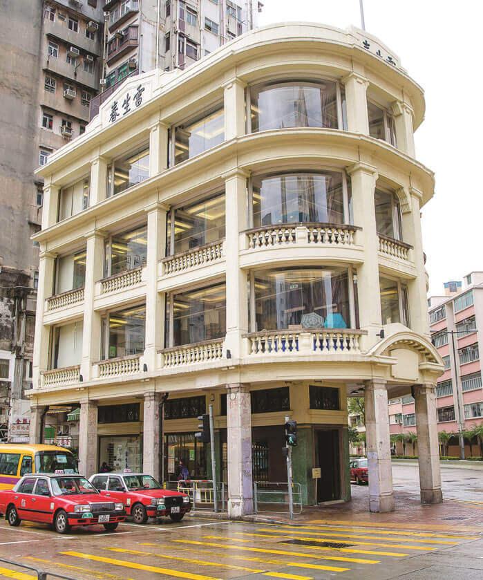 毗邻香港旺角帝盛酒店的雷生春堂